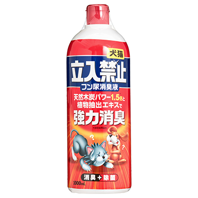 犬猫立入禁止 フン尿消臭液
