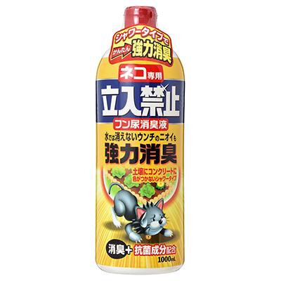 ネコ専用立入禁止 フン尿消臭液